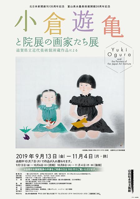 小倉遊亀と院展の画家たち展ポスター