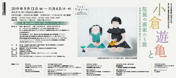 小倉遊亀と院展の画家たち展新聞広告