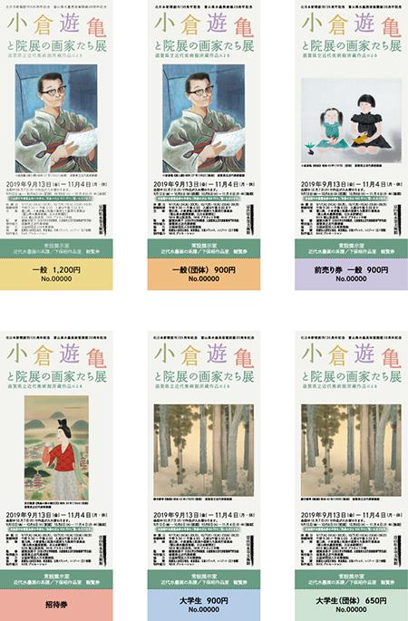 小倉遊亀と院展の画家たち展チケット
