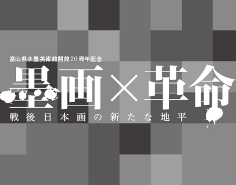 墨画×革命