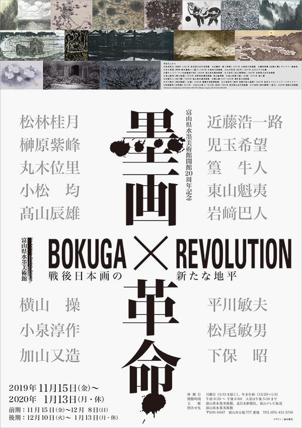 墨画×革命ポスター