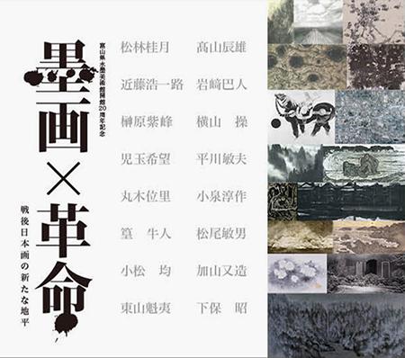 墨画×革命カタログ表紙