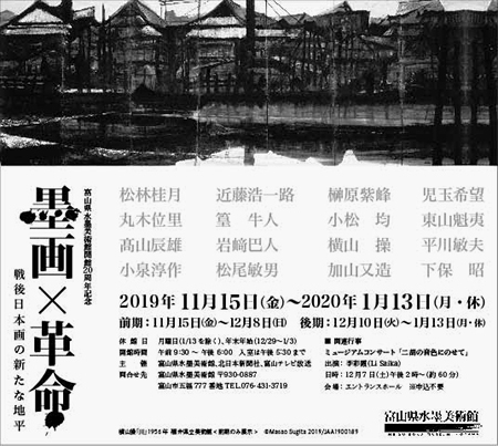 墨画×革命新聞半5段