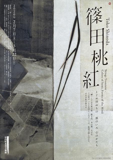 篠田桃紅ポスター