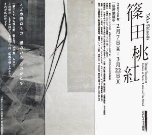 篠田桃紅新聞広告