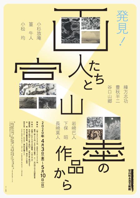 画人たちと富山 墨の作品から ポスター