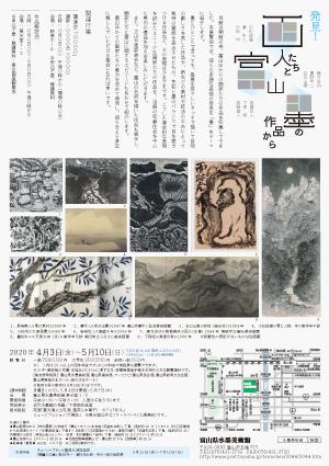 画人たちと富山 墨の作品から リーフレット裏面