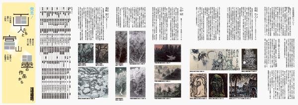 画人たちと富山 墨の作品から カタログ