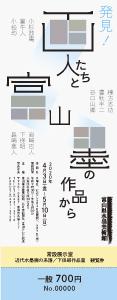 画人たちと富山 墨の作品から チケット