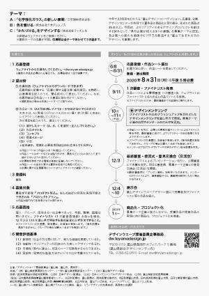 富山デザインコンペティション2020